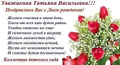 Открытки с днем рождения женщине татьяне васильевна, днем рождения
